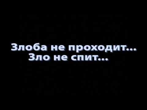 Де-факто - Злоба