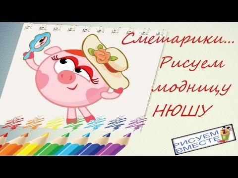 Рисуем вместе. #34 Нюша. Рисуем модницу из мультфильма Смешарики. Как нарисовать Нюшу из Смешариков.