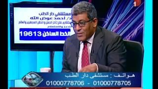 حصريا   طرق عمليات الحقن المجهري وتأخر الإنجاب مع الدكتور أحمد عوض الله
