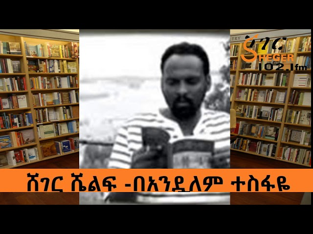Sheger Shelf By Andualem Tesfaye