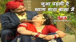 जुआ पड़गी  ऐ ब्याण थारा बाला में   भगवन सहाय सैन व चुन्नी जयपुरी   HD Video   Alfa Music Rajasthani