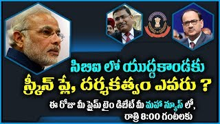 Mahaa News Prime Time Debate at 8:00 PM | Alok Verma vs Rakesh Asthana-CBI War||Mahaa News Exclusive