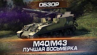 М40/М43 - Лучшая восьмерка