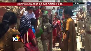 Mini Gurukula Teachers Dharna At CM KCR Camp Office | Hyderabad