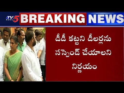 TS Govt Serious On Ration Dealers Strike | TV5 News