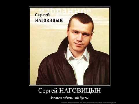 Сергей Наговицын - Гуляй братва