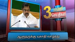 18TH MAR 3PM MANI NEWS