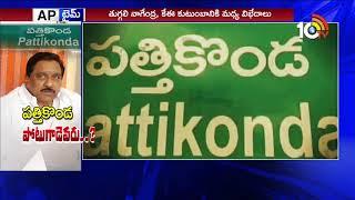 పత్తికొండ పోటుగాడెవారు? | Kurnool District Pattikonda Politics  News