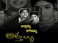 Atthalu Kodallu Telugu Full Movie | Krishna | Vanisri | P Chandrasekhar Reddy