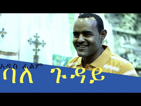 "Ethiopian Movie Trailer - ""Bale Gudaye"" DireTube Cinema 2017"