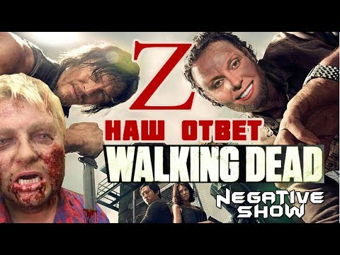 NEGATIVE SHOW [2017] 18+ Фильм Z или наш ответ Walking Dead
