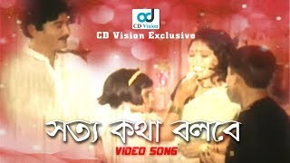 Sotto Kotha Bolbe | HD Movie Song | Probir Mitra & Anna | CD Vision