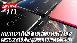 HTC U12 Lộ Diện Với Bộ Ảnh tuyệt Đẹp | Tin Công Nghệ Hot số 111