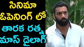 Nandamuri Taraka Ratna Mass Dialogue At Devineni Movie Opening | Taraka Ratna