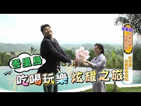 台綜-食尚玩家-20181112-【峇里島】吃喝玩樂炫耀之旅!哈孝遠向女友感人求婚大公開