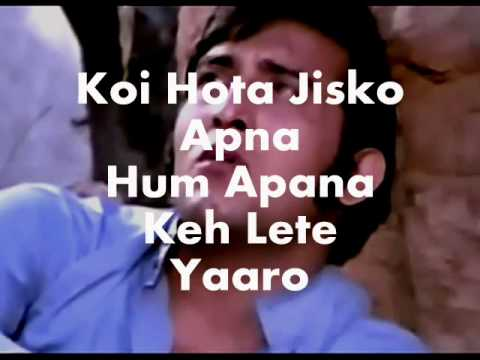 Koi Hota Jisko Apna-karaoke & Lyrics-mere Apne video