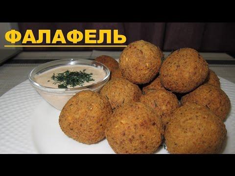 Фалафель нутовые шарики - постная вкуснятина (Falafel)
