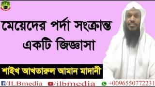 Download Meyeder Porda Sonkranto Akti Jiggasa....  Sheikh Akhtarul Aman Madani waz|bangla lecture| 3Gp Mp4