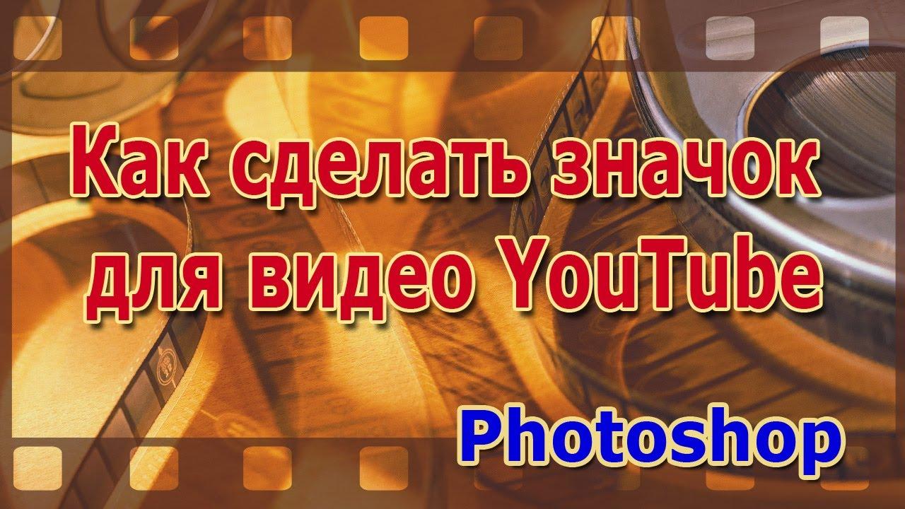значок видео:
