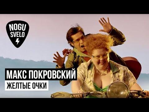 Макс Покровский — Желтые Очки