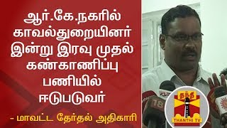 District Election Officer Karthikeyan's Press Meet on arrangements made for RK Nagar By-Election