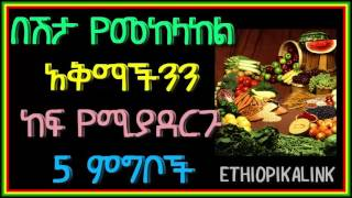 5 Foods which increase our immunity from ETHIOPIKALINK