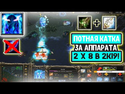 DOTA 1 - ANCIENT APPARATION (HARD GAME) | IN 2019!