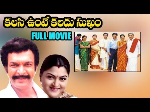 Kalasi Unte Kaladu Sukham Telugu Full Movie | Nassar | Khushboo | Roja | Vijayakumar | Deva