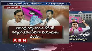 KTR appointed as TRS working President | Special Story