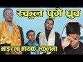 स्कूल पढ्न पाएपछि रुँदै गीत गाए भाइरल गायक ध्रुव विकले  |Mero Online TV