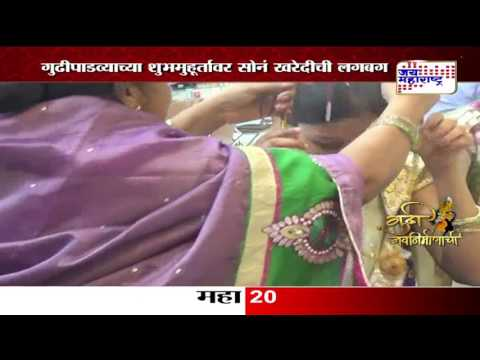 Gold, real estate markets ready with attractive offers for Gudi Padwa