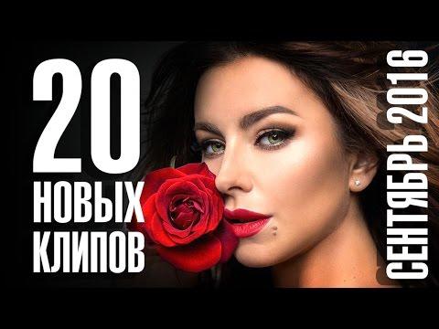 20 Новых Клипов Сентября - Новые Клипы 2016