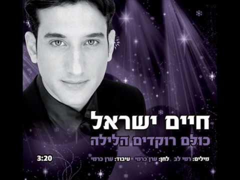 חיים ישראל - כולם רוקדים הלילה