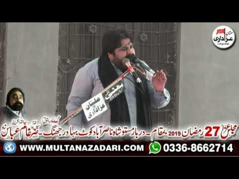 Zakir Syed Jalees Haider Kazmi I Majlis 27 Ramzan 2019 I Kot Bahadur Jhang