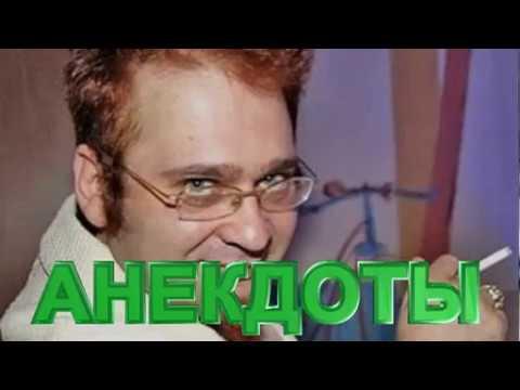 Скачать Бесплатно Без Регистрации Анекдоты От Трахтенберга