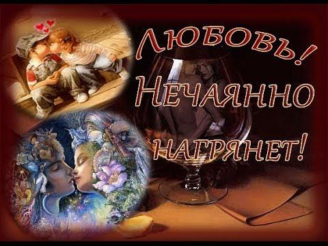 Любовь! Любовь нечаянно нагрянет! Творчество это счастье!