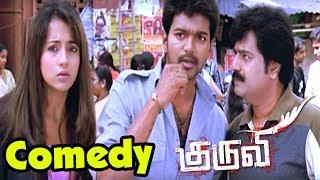 Kuruvi | Kuruvi full Movie Comedy scenes | Tamil Movie comedy | Vijay & Trisha Comedy scenes | Vivek