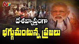 పుల్వామా ఉగ్రదాడిపై దేశవ్యాప్తంగా భగ్గుమంటున్న ప్రజలు | Pulwama Incident | NTV