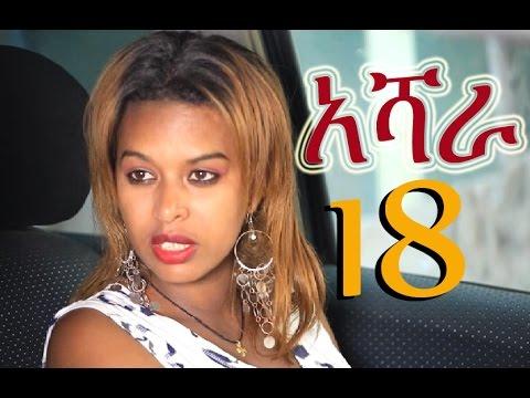 Ashara Addis TV Ethiopian Drama Series - Episode 18