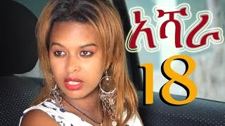 Ashara (አሻራ) Addis TV Ethiopian Drama Series - Episode 18
