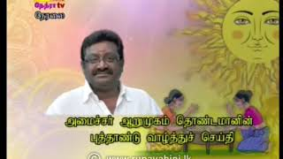 2020-04-14 | Nethra TV Tamil News 7.00 pm