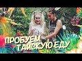 ПРОБУЕМ ТАЙСКУЮ ЕДУ/ЛИЧИНКИ/МУХИ