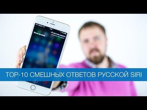 TOP-10 смешных ответов русской Siri