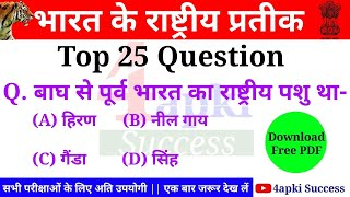 National Symbol of India   भारत के राष्ट्रीय प्रतीक/चिह्न   most repeated question   General Knowled