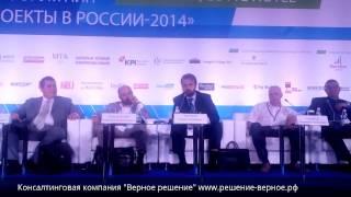 Форум Индустриальные проекты России. Ищите ключевые конкурентные преимущества промышленного парка