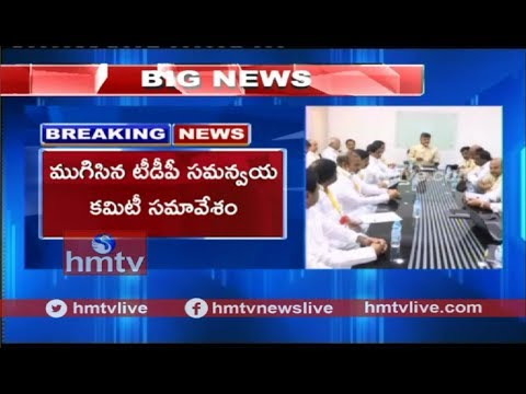 TDP Coordination Committee Meeting End | Latest Updates | Telugu News | Hmtv