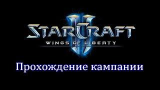 StarCraft 2: Wings of Liberty. Прохождение кампании. 1 часть