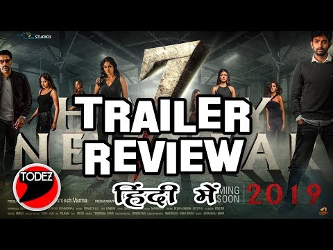 7 (Seven) Telugu Movie Teaser Review in Hindi