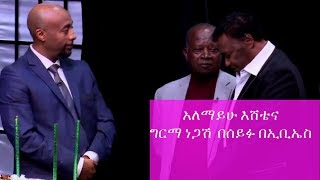 Musician Alemayehu Eshete And Girma Negash Interview with Seifu on EBS