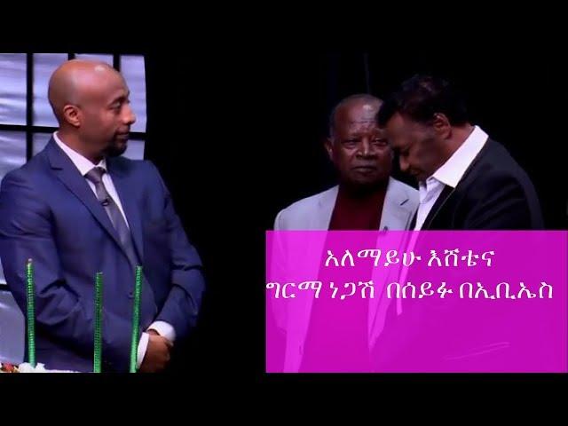 Musician Alemayehu Eshete And Girma Negash On Seifu Show